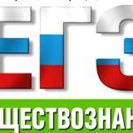 Обществознание. подготовка и репетиторство к ЕГЭ в Квантум24 Новороссийск